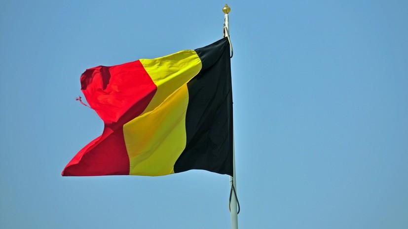 В Бельгии распалась правящая коалиция