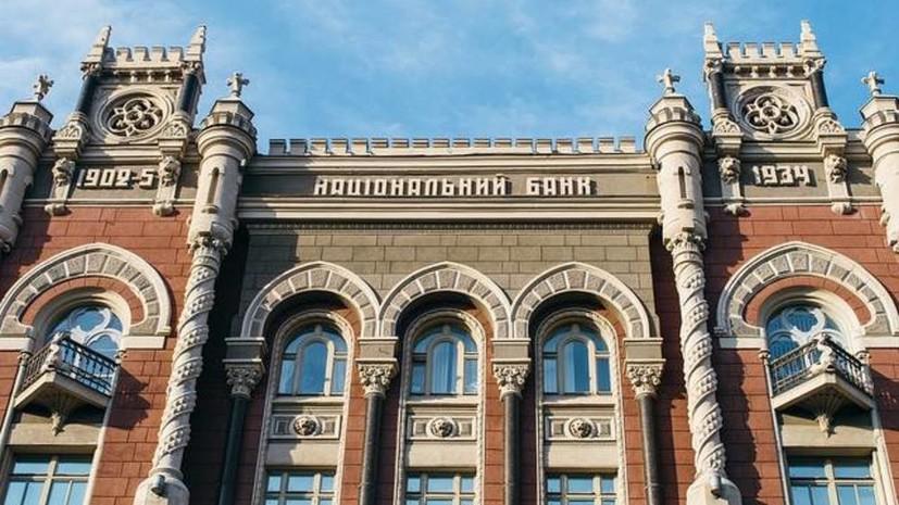 Эксперт назвал заявление главы Нацбанка Украины о выплатах по госдолгу «фиаско»