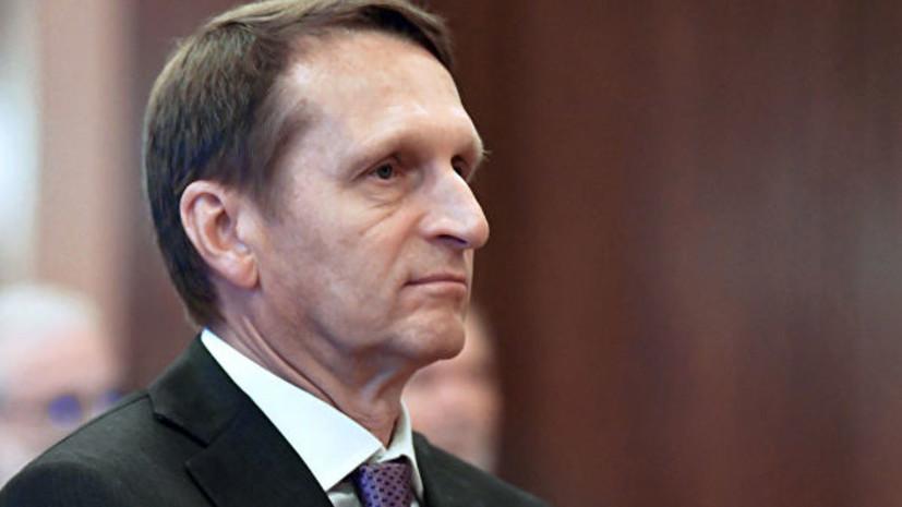Директор СВР заявил о готовности России вести диалог с Западом