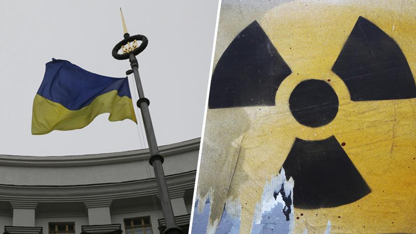 «Шантаж и демагогия»: почему на Украине заговорили о разработке ядерного оружия