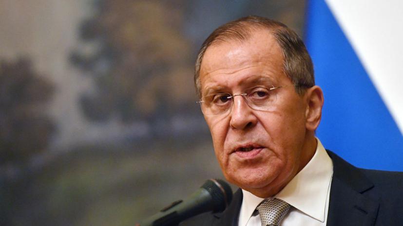 Лавров рассказал о желании России иметь хорошие отношения с другими странами