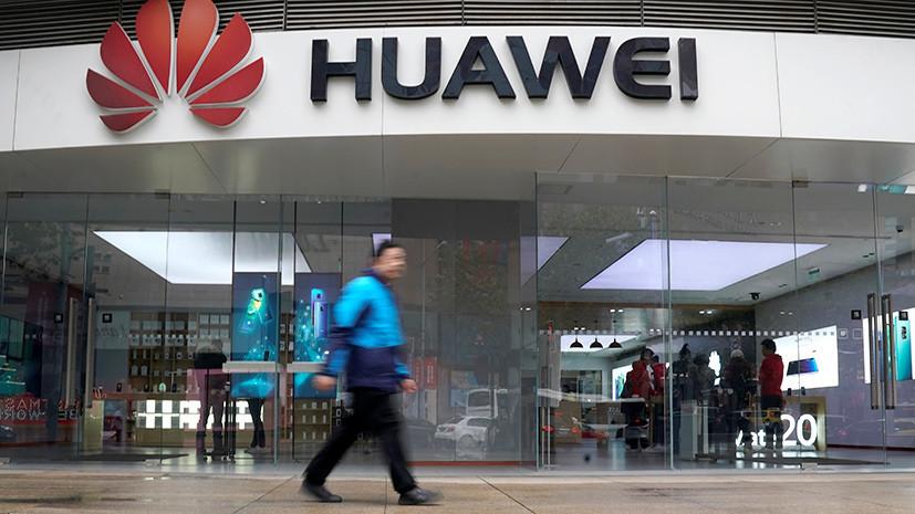 «Эта компания — символ успеха КНР»: посла США вызвали в китайский МИД в связи с задержанием финдиректора Huawei