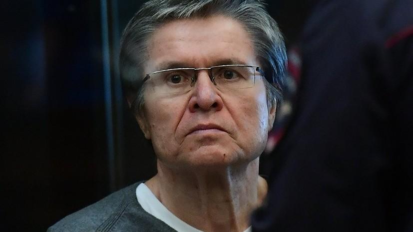 Адвокат сообщил об оплате Улюкаевым штрафа в 130 млн рублей