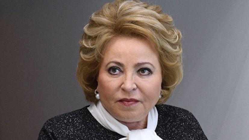 Матвиенко назвала конечный срок принятия решения о членстве России в СЕ