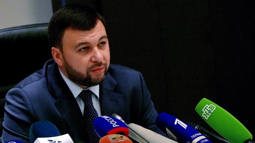 Пушилин заявил о готовности ДНР отразить наступление ВСУ