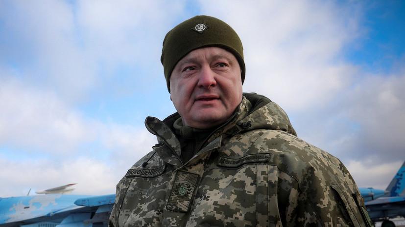 Порошенко назвал фарсом обвинение украинских моряков в России
