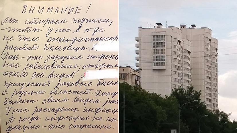 «Безразличие и невежество»: какую реакцию вызвала петиция за выселение онкобольных детей из московской многоэтажки