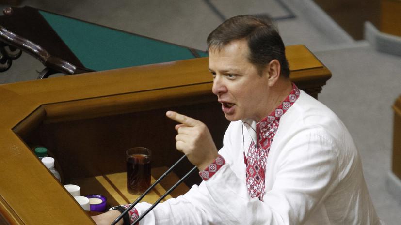 Ляшко призвал Украину сократить импорт российского угля