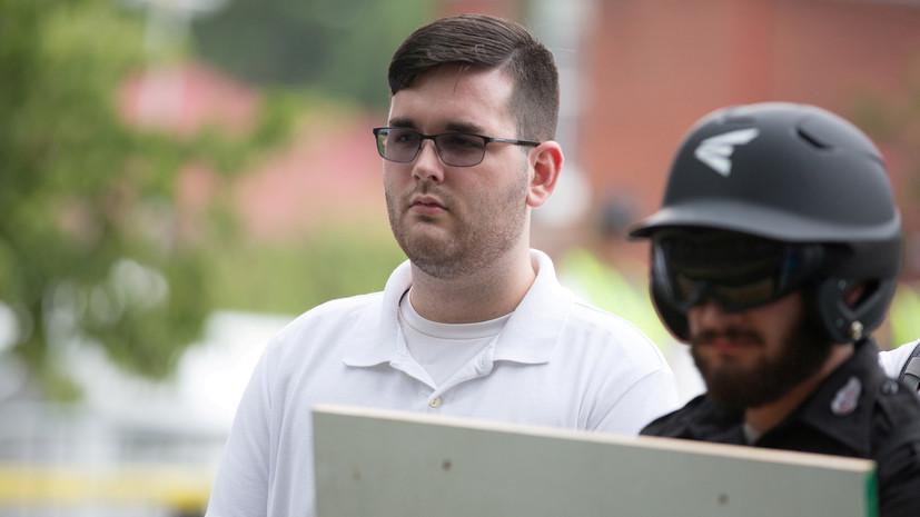 Присяжные рекомендовали приговорить сбившего человека в Шарлотсвилле к пожизненному сроку