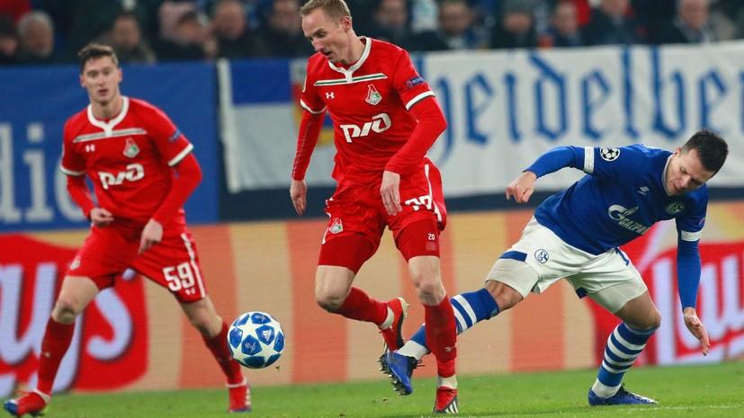 «Локомотив» проиграл «Шальке» в матче ЛЧ и не вышел в плей-офф Лиги Европы