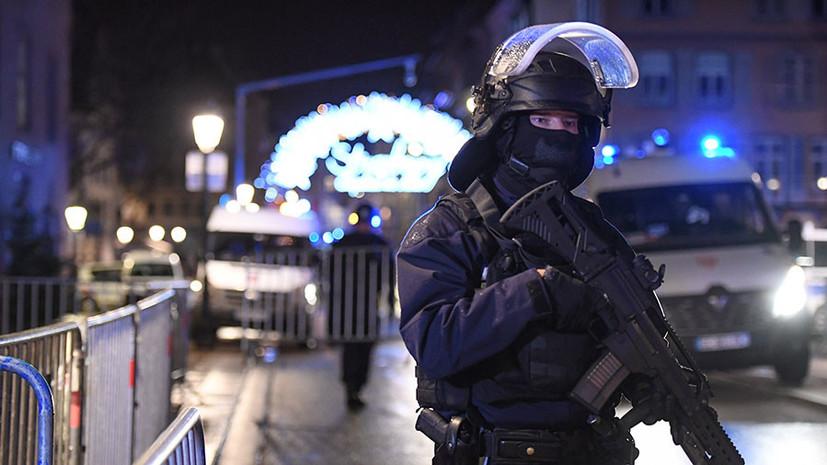 «Не дадим себя запугать»: во Франции объявлен высший уровень террористической угрозы после стрельбы в Страсбурге