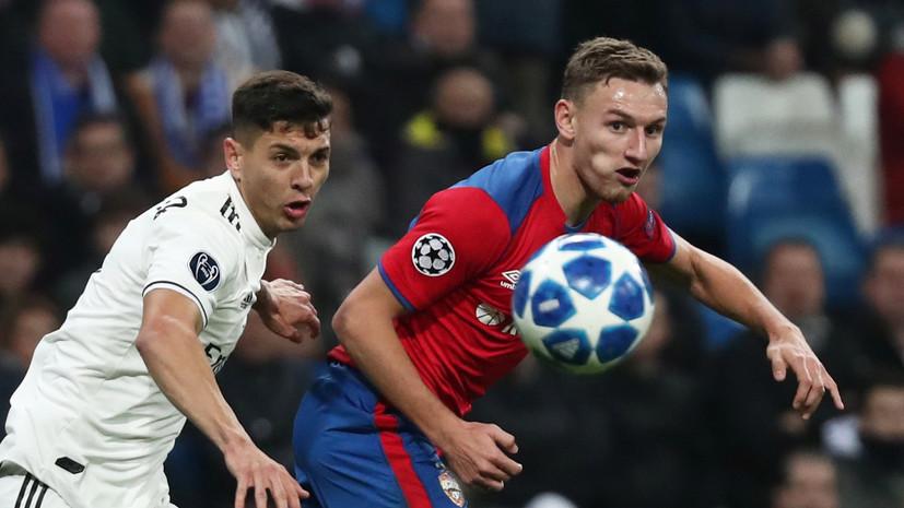 Чалов объяснил, за счёт чего ЦСКА удалось разгромить «Реал» в Лиге чемпионов