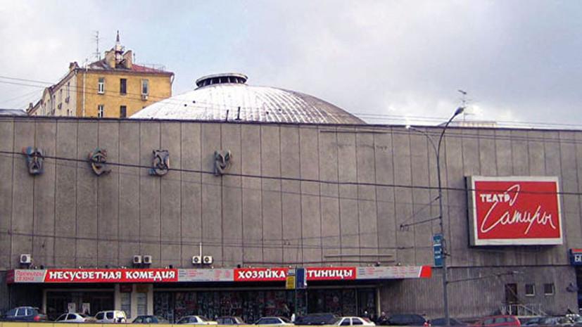 Источник: в московском Театре сатиры обнаружен труп мужчины
