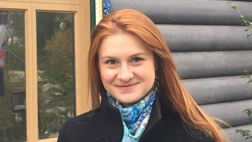 В Госдуме прокомментировали признание вины Марией Бутиной