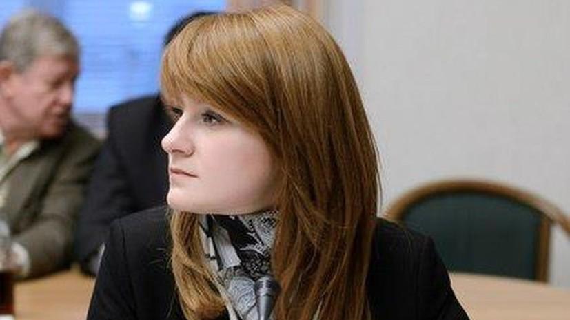 Юрист объяснил признание вины Марией Бутиной