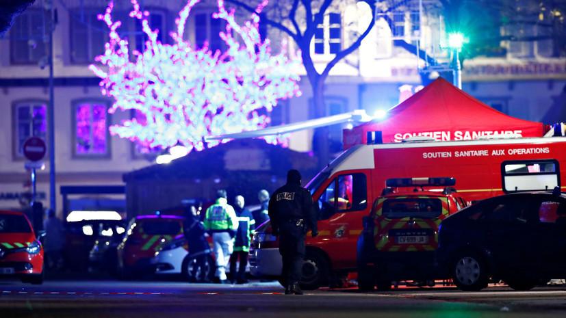 СМИ: Подозреваемый в стрельбе в Страсбурге ликвидирован