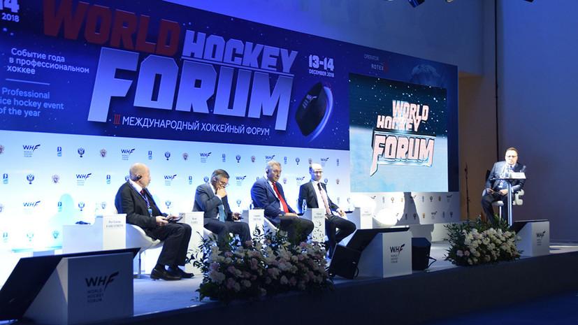 В Москве прошёл III Международный хоккейный форум