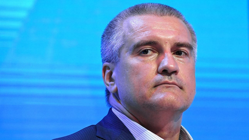 Глава Крыма заявил об угрозе диверсий со стороны Киева