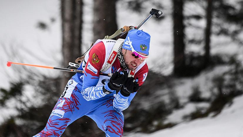 Вдали от медалей: россияне неудачно провели мужской спринт в рамках этапа Кубка мира по биатлону в Хохфильцене