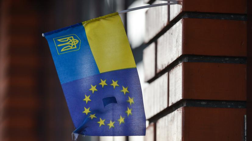 В Совфеде оценили заявление депутата Рады об обмане Украины со стороны ЕС