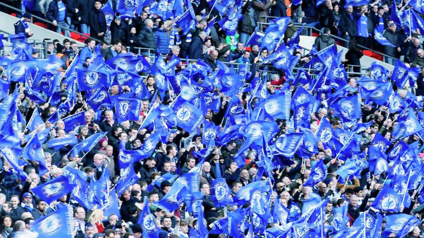 «В клубе негодуют»: УЕФА может наказать болельщиков «Челси» за антисемитские песни
