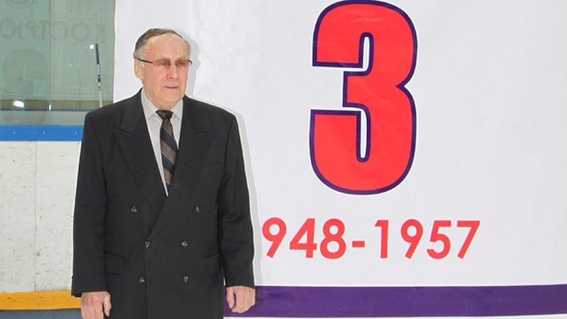 На 95-м году жизни скончался чемпион СССР по хоккею Кострюков