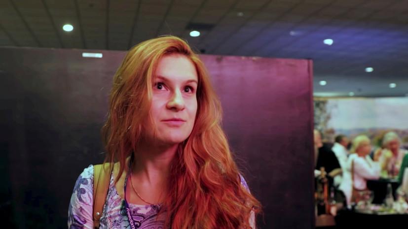 «Согласилась из-за условий содержания»: отец Марии Бутиной — о её сделке со следствием в США