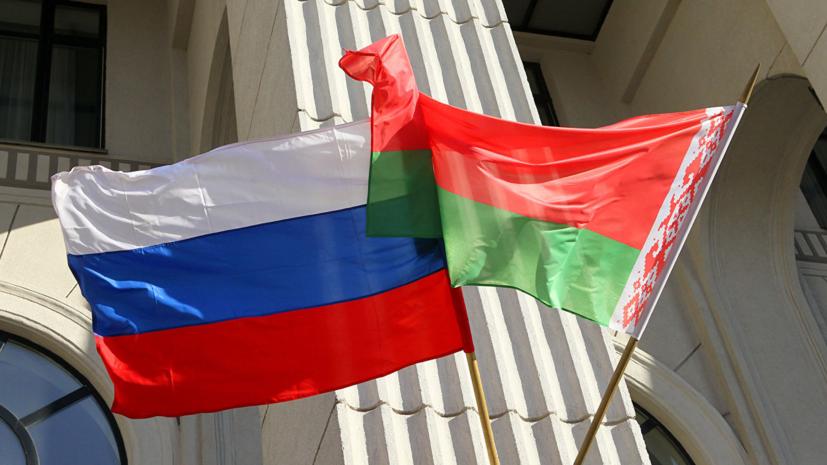 Правительство России связало финансовую поддержку Белоруссии с уровнем интеграции