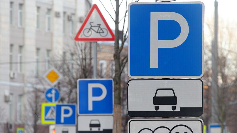 В Москве начали действовать новые тарифы на парковку