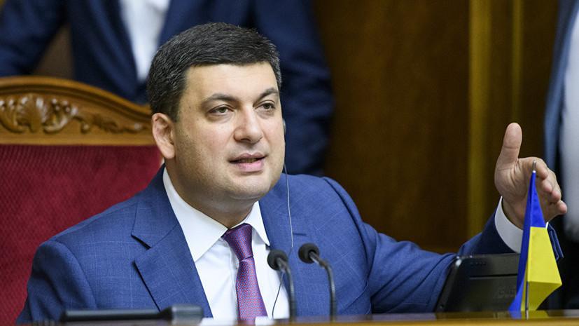 Гройсман назвал одно из важнейших условий развития бизнеса на Украине