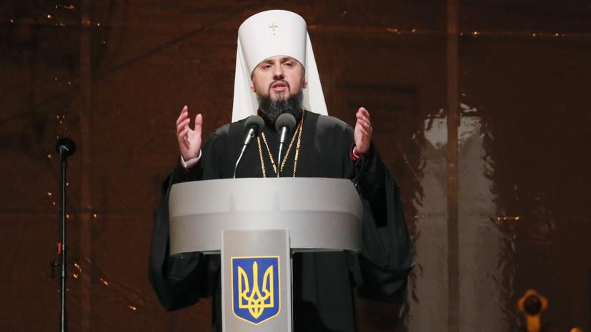 В РПЦ отреагировали на избрание главы«новой церкви» на Украине