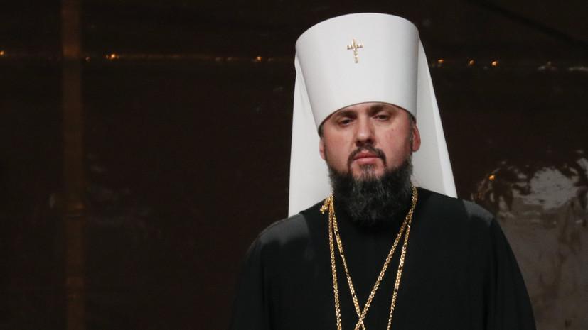 Религиовед прокомментировал избрание главы «новой церкви» на Украине