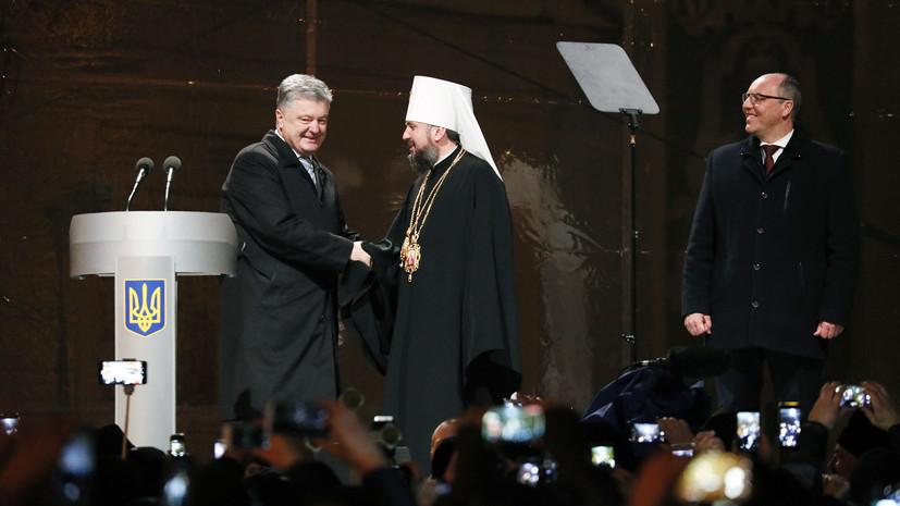 Посольство США поздравило Украину с избранием главы «новой церкви»