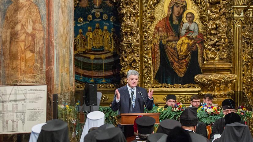 На Украине рассказали, как будет называться «новая церковь»