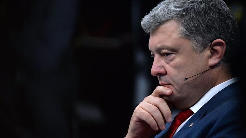 Украинский дипломат рассказал о «бегстве» Порошенко с дебатов в ЕП
