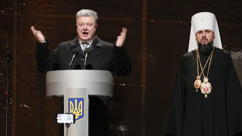 Порошенко назвал «историческим» день проведения «объединительного собора» в Киеве