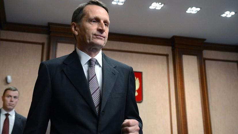Нарышкин назвал важнейшее событие в истории Госдумы VI созыва
