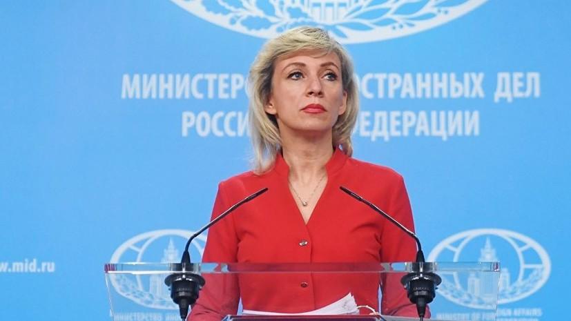 Захарова прокомментировала поиск BBC «российского следа» в протестах во Франции