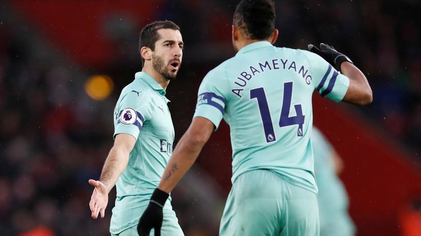 Дубль Мхитаряна не спас «Арсенал» от поражения в матче АПЛ с «Саутгемптоном»