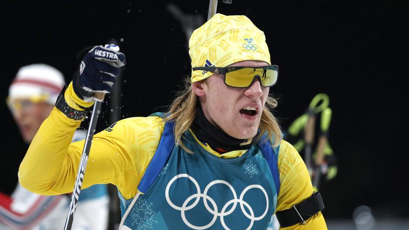 Шведский биатлонист Самуэльссон: я ничего не имею против России
