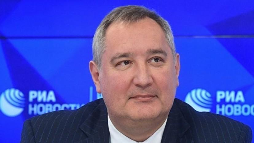 Рогозин рассказал, когда начнутся полёты на МКС по сверхбыстрой схеме