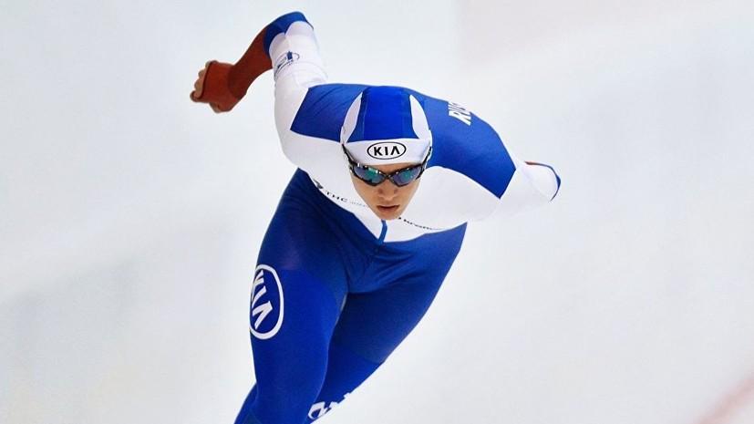 Конькобежец Семериков завоевал золото на дистанции 5000 м на этапе КМ в Нидерландах