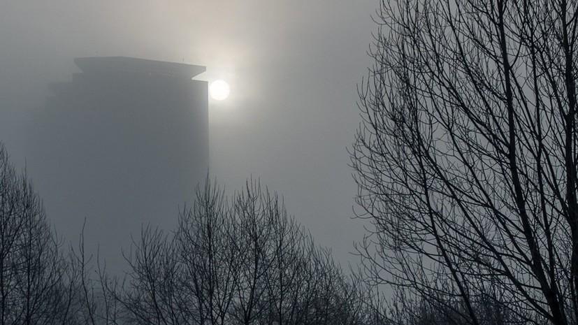 В МЧС предупредили о тумане и гололедице в Москве в ближайшие часы