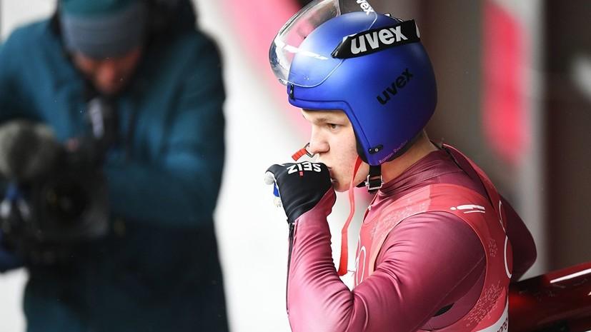 Саночник Репилов выиграл спринт на этапе КМ в Лейк-Плэсиде