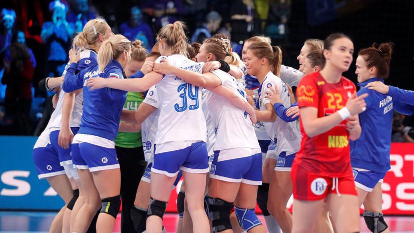 Женская сборная России по гандболу проиграла Франции в финале чемпионата Европы