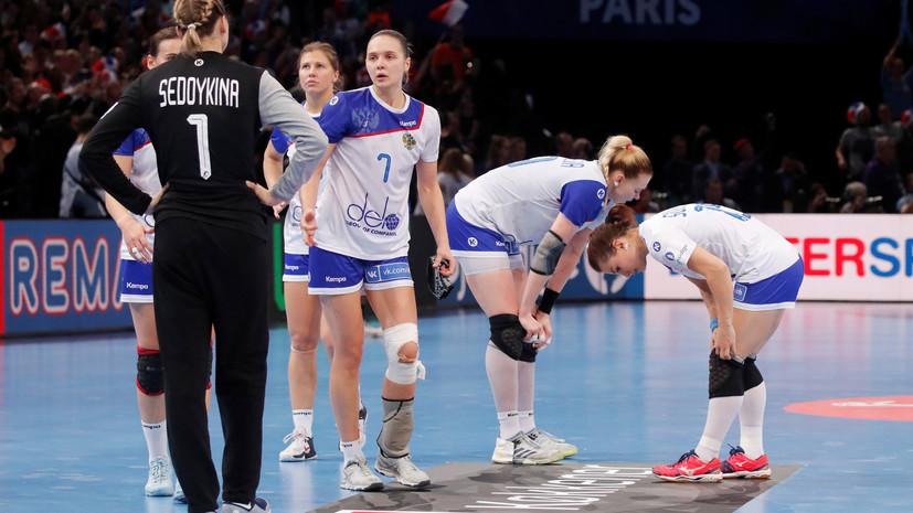 Осечка в финале: женская сборная России по гандболу проиграла Франции в матче за золото чемпионата Европы