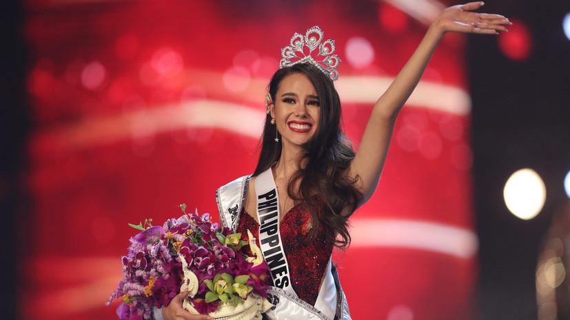 Представительница Филиппин победила в конкурсе «Мисс Вселенная»