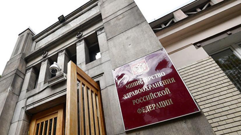 Минздрав подготовил памятку о правах россиян на бесплатную медпомощь