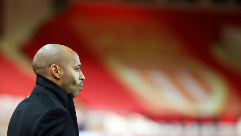 Анри заявил, что «Монако» нужно поскорее забыть поражение от «Лиона»