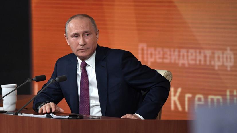 В Кремле рассказали о подготовке Путина к пресс-конференции